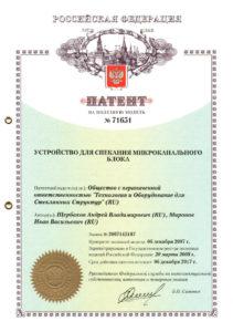 Патент на устройство для спекания микроканального блока