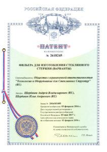 Патент на фильеру