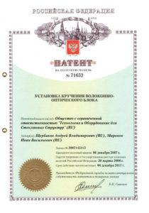 Патент на установку кручения волоконно-оптического блока
